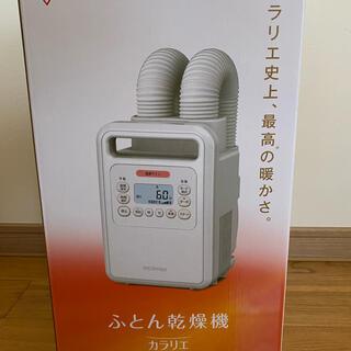 アイリスオーヤマ(アイリスオーヤマ)のnina様専用 アイリスオーヤマ 布団乾燥機 ハイパワー FK-WH1-WP(その他)