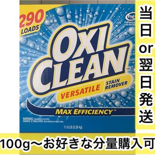 コストコ - コストコ オキシクリーン アメリカ製 粉末洗剤