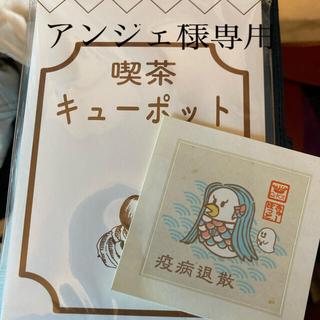 キューポット(Q-pot.)のキューポット 喫茶メモ帳andアマビエシール(シール)