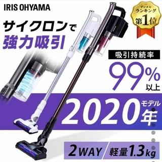 アイリスオーヤマ - クリーナー 軽量 極細 パワフル吸引 充電式 コードレス サイクロン