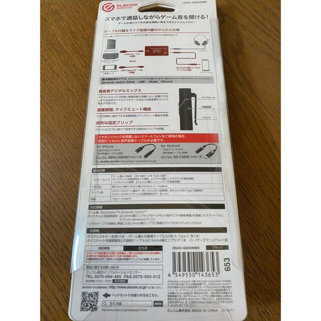 ELECOM(エレコム)のデジタルミキサー スマホ/家電/カメラのPC/タブレット(PC周辺機器)の商品写真