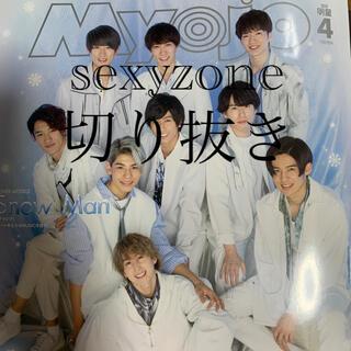 セクシー ゾーン(Sexy Zone)のMyojo2020年4月号 sexyzone切り抜き(アイドルグッズ)