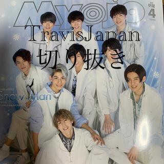 ジャニーズジュニア(ジャニーズJr.)のMyojo2020年4月号 TravisJapan切り抜き(アイドルグッズ)