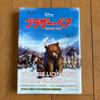 ディズニー(Disney)のブラザ-・ベア(文学/小説)