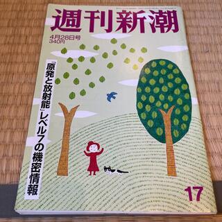 ブンゲイシュンジュウ(文藝春秋)の週刊新潮 2011年 4/28号(趣味/スポーツ)