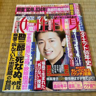 コウブンシャ(光文社)の女性自身 2013年1月7・14日合併号(ニュース/総合)