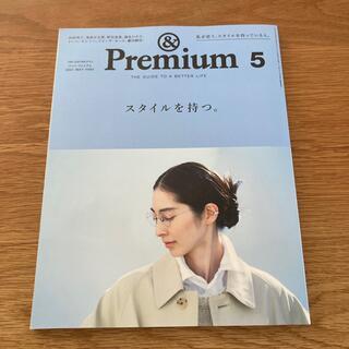 マガジンハウス - &Premium (アンド プレミアム) 2021年 05月号