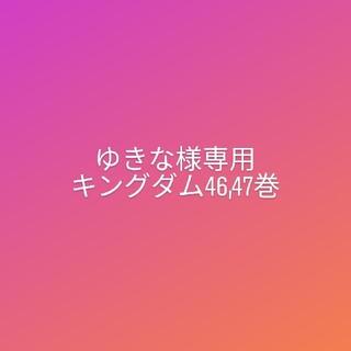 ゆきな様専用 キングダム46,47巻(青年漫画)