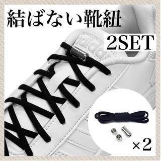 シルバー×黒紐 2セット 結ばない靴紐!伸びる靴紐 品質保証 配送保証(シューズ)