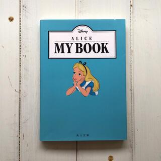 ディズニー(Disney)のMY BOOK 💙ALICE(その他)