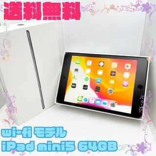 アイパッド(iPad)のApple  iPad mini5 64GB グレー (タブレット)