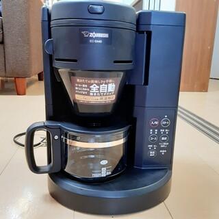 ゾウジルシ(象印)のEC-SA40-BA 全自動コーヒーメーカー  象印 ZOJIRUSHI(コーヒーメーカー)