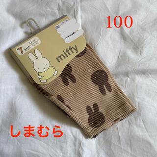 しまむら - miffy 7分丈レギンス  100サイズ