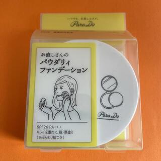 パラドゥ(Parado)の新品未開封品♡パラドゥ♡お直しさんのパウダリーファンデーション♡(ファンデーション)