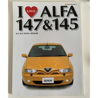 アルファロメオ(Alfa Romeo)のI ♡ ALFA 147&145(趣味/スポーツ/実用)