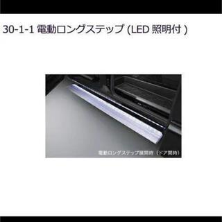 ミツビシ(三菱)の三菱デリカD5 電動サイドステップ ディーラーオプション(車種別パーツ)
