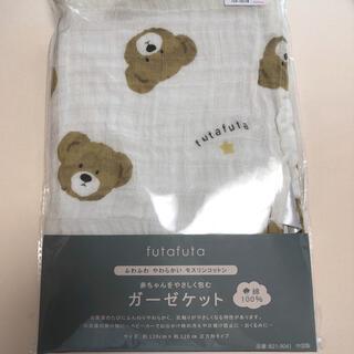 フタフタ(futafuta)のfutafuta フタクマ くま ガーゼケット 120 正方形タイプ(タオルケット)