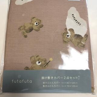 フタフタ(futafuta)のfutafuta フタクマ くま 掛け敷きカバー セット ピンク(シーツ/カバー)