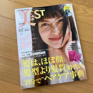 美スト 2021年7月号(美容)