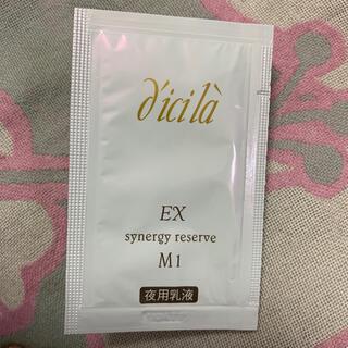 ディシラ(dicila)のディシラ 乳液 サンプル 夜用(乳液/ミルク)
