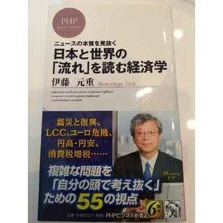 日本と世界の「流れ」を読む経済学 ニュ-スの本質を見抜く(文学/小説)