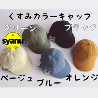 キッズ くすみカラーキャップ  韓国子供服男の子男女兼用帽子 (帽子)