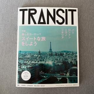 コウダンシャ(講談社)のTRANSIT 33号 美しきヨーロッパ スイートな旅をしよう(地図/旅行ガイド)