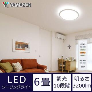 山善 LED シーリングライト 6畳用 昼白色