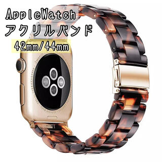 Apple Watch - AppleWatch べっ甲柄ベルト アップルウォッチ バンド 42/44mm