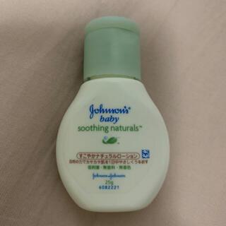 ジョンソン(Johnson's)のジョンソンベビー すこやかナチュラルローション 試供品(ボディローション/ミルク)