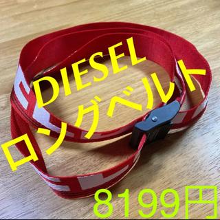 ディーゼル(DIESEL)のdiesel ♫ ロングベルト♫  お洒落さん必見!即購入可!お早めにどうぞ♫(ベルト)