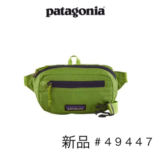 パタゴニア(patagonia)の【新品・未使用】パタゴニア ウエストポーチ ウエストバッグ(ボディーバッグ)