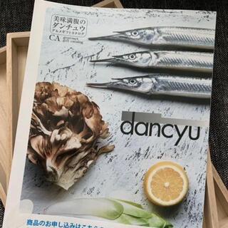 ダイマル(大丸)のチャイコフスキー様専用dancyu カタログギフト(料理/グルメ)