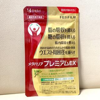 フジフイルム(富士フイルム)の【新品】メタバリアプレミアムEX 112粒(ダイエット食品)