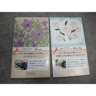 キキョウとイベリスウンベラータの種(その他)