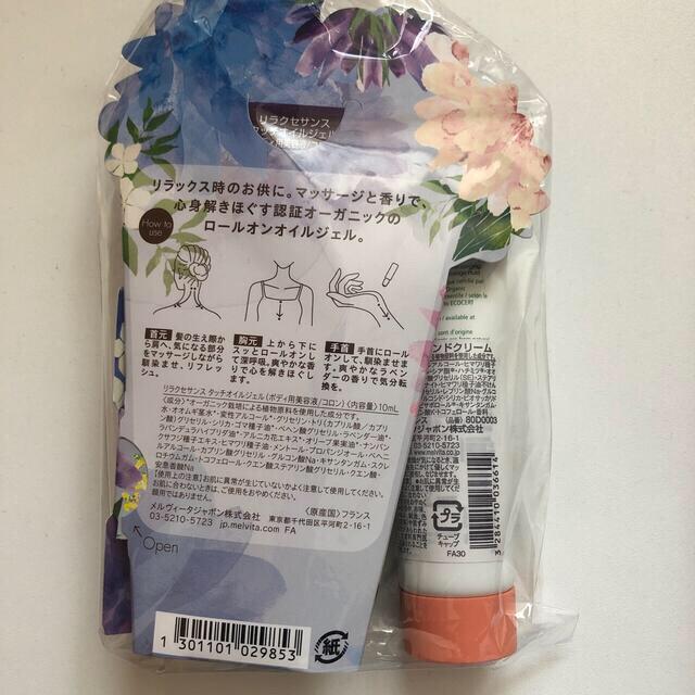 Melvita(メルヴィータ)のMelvita ハンドクリーム タッチオイルジェル コスメ/美容のボディケア(ボディオイル)の商品写真