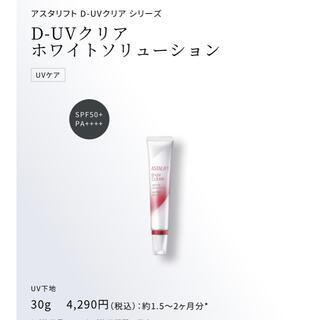 アスタリフト(ASTALIFT)のD-UVクリア ホワイトソリューション(日焼け止め/サンオイル)
