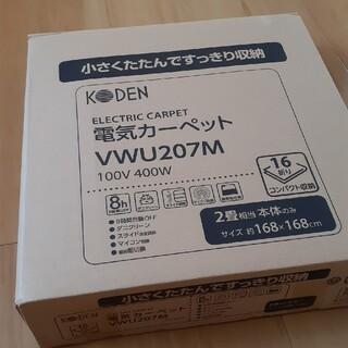 電気カーペット VWU207M(ホットカーペット)