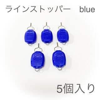 ラインストッパー ベイトリール 5個まとめ売り 徳用 糸巻き込み防止 青(釣り糸/ライン)