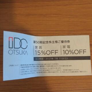 オオツカカグ(大塚家具)の大塚家具 株主優待券 家具15%オフ(ショッピング)