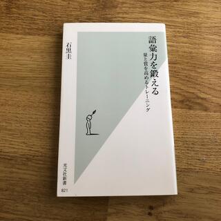 コウブンシャ(光文社)の語彙力を鍛える 量と質を高めるトレ-ニング(文学/小説)