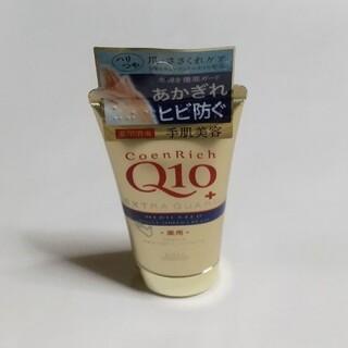 コーセー(KOSE)のコエンリッチ 薬用エクストラガード ハンドクリーム(80g)(ハンドクリーム)