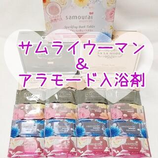 SAMOURAI - S20【20錠】サムライウーマン&アラモード 入浴剤アソート