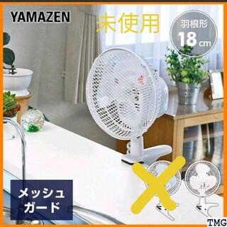 ヤマゼン(山善)の山善 18cmクリップ扇風機 YCS-C186(W)(扇風機)
