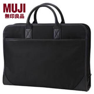 ムジルシリョウヒン(MUJI (無印良品))の【無印良品】ビジネスバック(ビジネスバッグ)