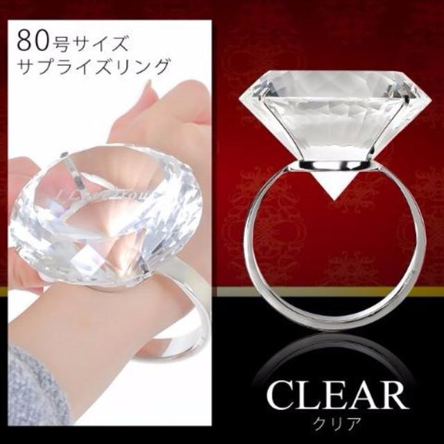 サプライズリング 巨大 リング プロポーズ 婚約 93 レディースのアクセサリー(リング(指輪))の商品写真