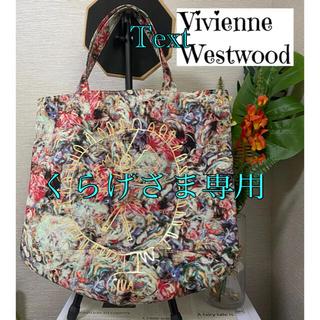 ヴィヴィアンウエストウッド(Vivienne Westwood)のvivienne westwood ビッグトートバッグ☆(トートバッグ)