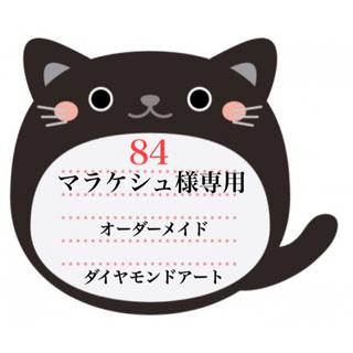 84☆マラケシュ様専用 四角ビーズ【A3サイズ】オーダーページ(オーダーメイド)
