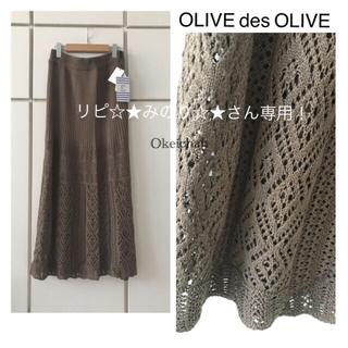オリーブデオリーブ(OLIVEdesOLIVE)の今季2021春夏新作☆透かし編みロングスカート  ブラウン(ロングスカート)