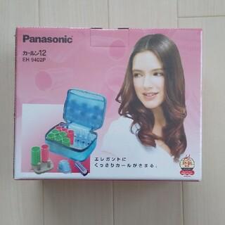 パナソニック(Panasonic)の未開封品★パナソニック カールン12 EH9402P(カーラー(マジック/スポンジ))